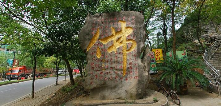 广西桂林佛光岩