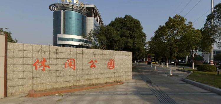 江西高新休闲公园