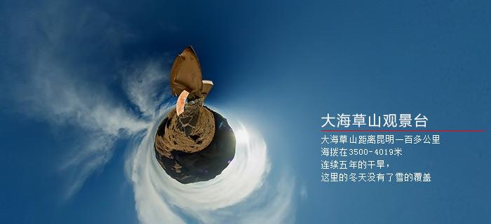 云南会泽大海草山