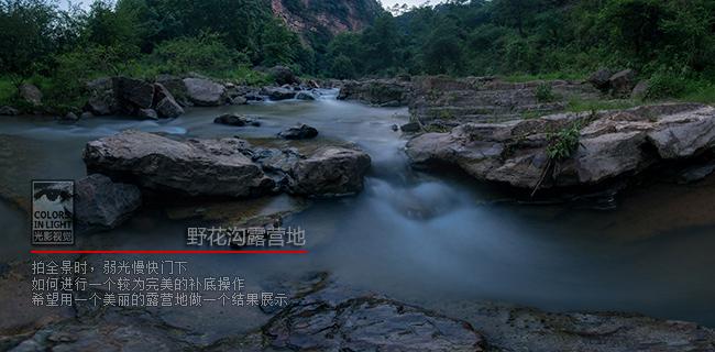 野花沟的溪流