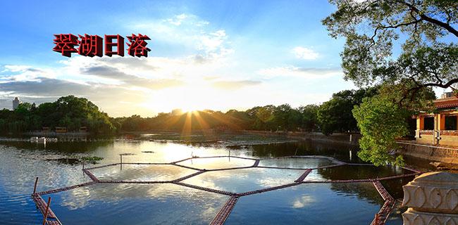 昆明 翠湖日落   云南全景摄影