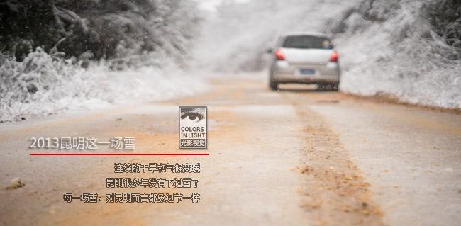 2013昆明这一场雪(2)