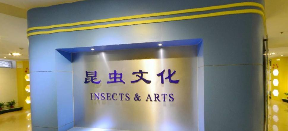 上海昆虫博物馆