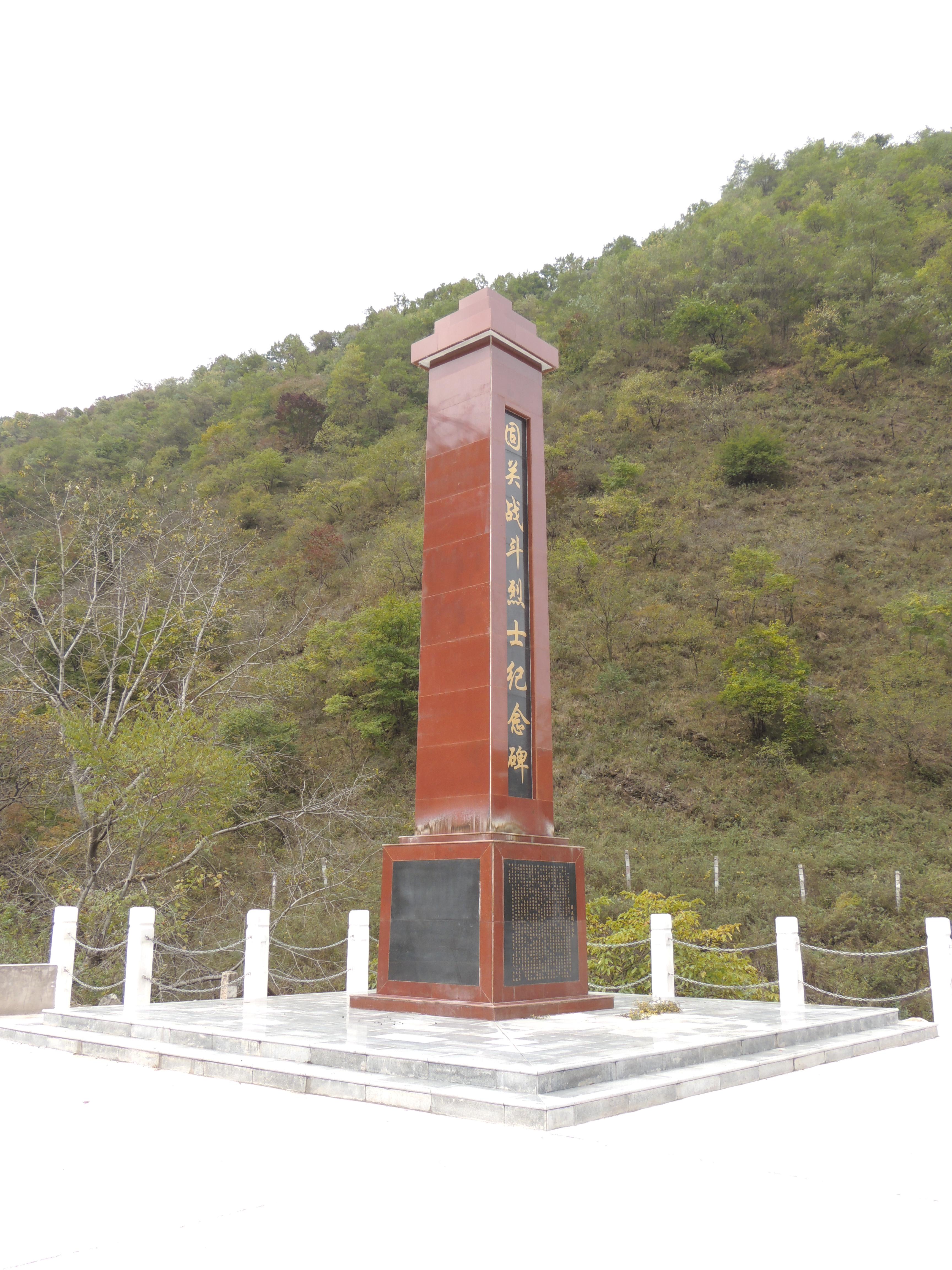 固关战斗烈士纪念碑1