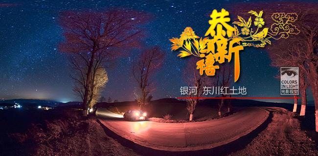 春节-东川红土地的银河