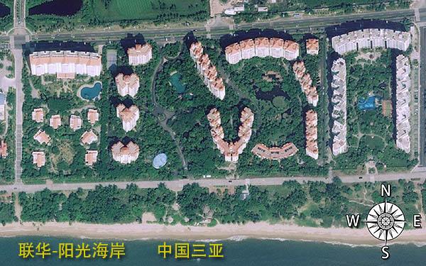 三亚联华-阳光海岸小区
