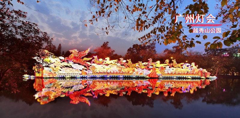 广州灯会   2014 越秀山公园