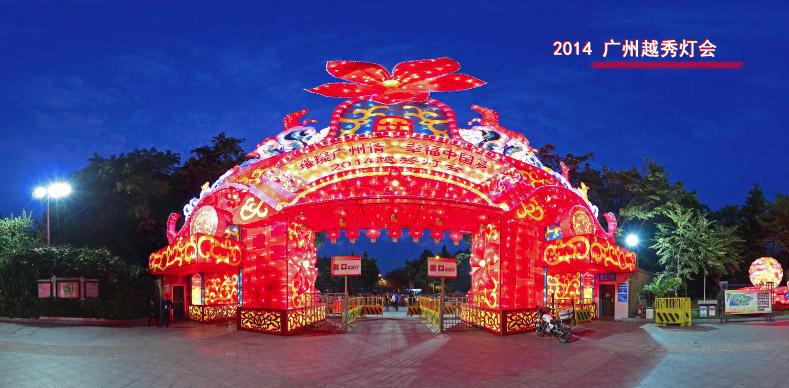 2014 广州越秀灯会