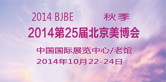 2014第二十五届中国北京国际美容化妆品博览会(秋季)