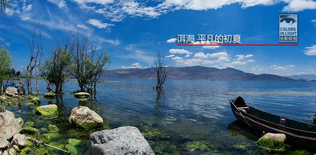 洱海一个平凡的初夏