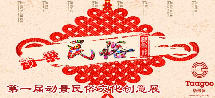喜迎新春,动景网第一届动景民俗文化展正式启程
